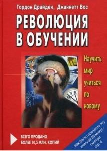 """Книга """"Революция в обучении"""" - Гордон Драиден, Джаннетт Вое"""
