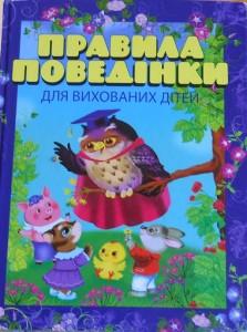 """Книга Світлани Гарбуз """"Правила поведінки"""""""