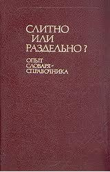 Слитно или раздельно? Опыт словаря-справочника